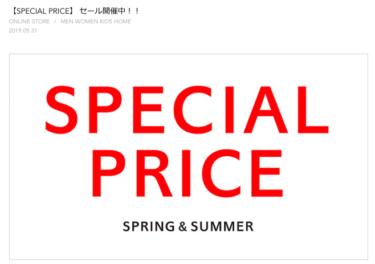 2019年6月 ユナイテッド・アローズ【SPECIAL PRICE】夏物セール開催中!!