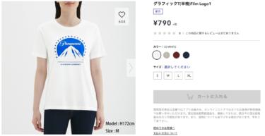 2019年6月 GucciのParamount TシャツがなんとGUで780円!?これは買うっきゃ無い!!(グッチ パラマウント)