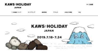 2019年7月18日(木) カウズ:ホリデー ジャパン 開催決定!限定コレクションの発売も!(KAWS:HOLIDAY JAPAN)