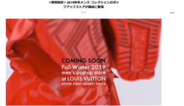 2019年7月13日(土) ヴァージル・アブロー ルイ・ヴィトン メンズ 2019秋冬メンズ・コレクション ポップアップストア 開催(LOUIS VUITTON Virgil Abloh)