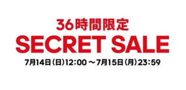 2019年7月15日(月)23:59まで 36時間限定 アディダスシークレットセール開催!
