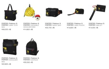 2019年8月10日(土) ポケモン x ポーター コラボアイテム 発売(Pokémon & PORTER)