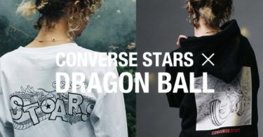 2019年9月中旬 コンバーススターズ x ドラゴンボール コラボアイテム 発売(CONVERSE STARS x DRAGONBALL)
