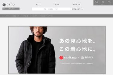 2019年10月上旬 今なら10%OFF 西川ダウン x ナノ・ユニバース 2019AW 予約開始(NISHIKAWA DOWN 2019AW COLLECTION)