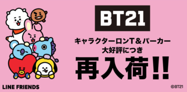 2019年9月17日(火) BTS BT21 キャラクターロンT パーカー x イーハイフンワールドギャラリー 再発売
