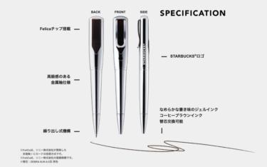 2019年9月25日(水) かざすだけで購入できる スターバックス タッチ ペン(STARBUCKS TOUCH The Pen)発売
