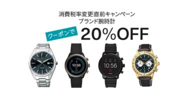 2019年9月30日(金)まで Amazon ブランド腕時計がクーポンで20%OFF(人気スマートウォッチフォッシルが激安!)
