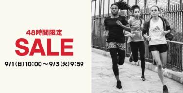 2019年9月3日(火)10時まで 48時間限定 アディダスセール+アウトレット最大30%OFF