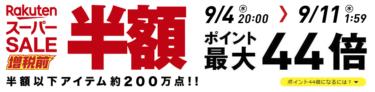 2019年9月4日(水)20時 UNDEFEATEDなど最大50%OFF 増税前楽天 スーパーセール 開始!