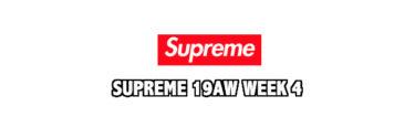 2019年9月21日(土)11時 シュプリーム(SUPREME)19AW WEEK 4 発売リスト