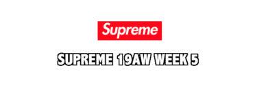 2019年9月28日(土)11時 シュプリーム(SUPREME)19AW WEEK 5 発売リスト