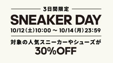 2019年10月14日(月)まで adidas Online Shop【3日間限定】SNEAKER DAY、BUY 2 GET 20%OFF開催