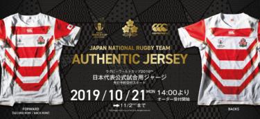 2019年10月21日(月)14時 1,000着限定 ラグビーワールドカップ2019 日本代表公式試合用ジャージ 先行抽選予約
