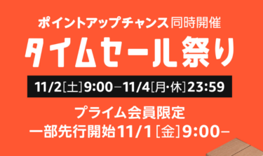 2019年11月2日(土)9時 Amazon タイムセール祭り(11月4日(月)23:59まで)