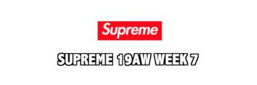 2019年10月12日(土)11時 シュプリーム(SUPREME)19AW WEEK 7 発売リスト