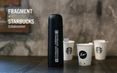 2019年12月18日(水) FRAGMENT + STARBUCKS Collaboration ステンレスボトル & コロンビア3本入りカップ 発売