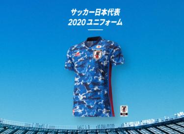 2019年11月6日(水) サッカー日本代表 2020 ホームユニフォーム 発売