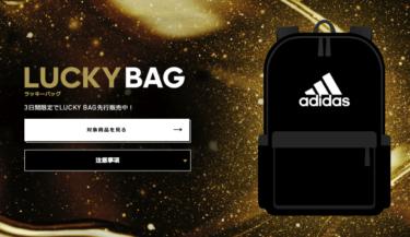 2019年11月9日(土) adidas Online Shop 3日間限定でLUCKY BAG(福袋)先行販売中!