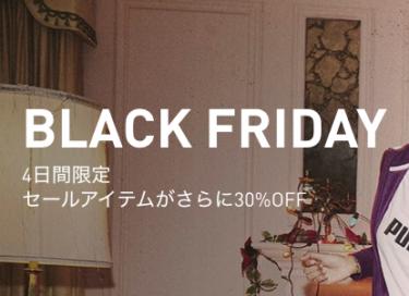 2019年12月1日(日)まで プーマ ブラックフライデー(PUMA BLACK FRIDAY)セールアイテムがさらに30%OFF