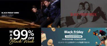 2019年11月22日(金) BLACK FRIDAY セール一覧(ビリーズオンライン、アディダス、リーボック、マガシーク、Amazon)