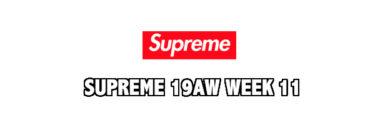 2019年11月9日(土)11時 シュプリーム(SUPREME)19AW WEEK 11 発売リスト