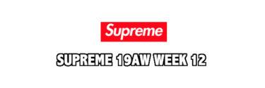 2019年11月16日(土)11時 シュプリーム(SUPREME)19AW WEEK 12 発売リスト