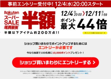 2019年12月4日(水)20時 2019年最後の楽天スーパーセール開催決定!!(半額以下のアイテム 合計2000000点)