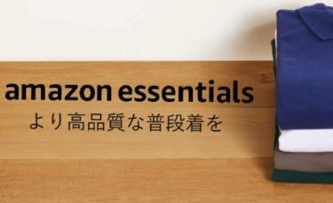 2019年12月 アマゾン独自ブランド「Amazon Essentials(アマゾンエッセンシャルズ)」発売開始!
