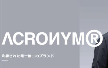 2019年12月24日(火) アーバンリサーチ「ACRONYMR︎(アクロニウム)」取り扱いスタート!