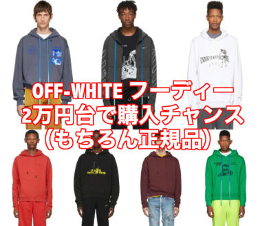 2020年1月 OFF-WHITEのフーディーを【2万円台】で購入するのは今しかない!(もちろん正規品)