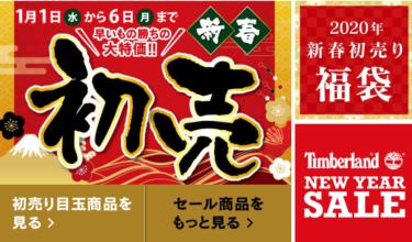 2020年1月1日(水) ABC-MART 新春初売りセール&福袋 発売開始