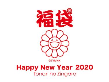 村上隆 総額20万円相当以上『Tonari no Zingaro福袋』2020年1月11日(土) 発売