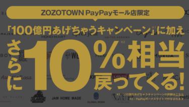 セール価格から最大20%還元!冬物買うなら 絶対PayPaymallのZOZOからの購入がマジおすすめ‼️