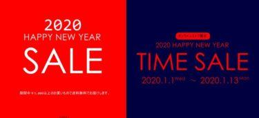 2020年1月1日(水) ビリーズオンライン ニューイヤーセール & ニューイヤータイムセール 2020 開催