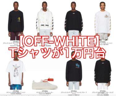 【OFF-WHITE】Tシャツが1万円台!フーチュラとのコラボTシャツもスーパーセール対象(もちろん正規品)